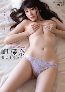 misakiaina0.jpg